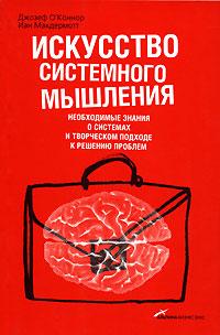 Книга Искусство системного мышления. Необходимые знания о системах и творческом подходе к решению пр