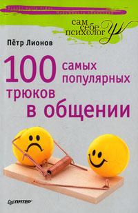 Книга 100 самых популярных трюков в общении.Лионов
