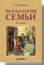 Книга Психология семьи: 3-е изд. Дружинин