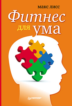 Книга Фитнес для ума.Лисс