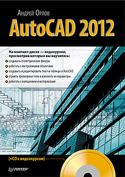 Книга AutoCAD 2012 (+CD с видеокурсом). Орлов