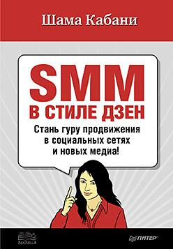 SMM в стиле дзен. Cтань гуру продвижения в социальных сетях и новых медиа! Кабани