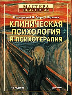 Книга Клиническая психология и психотерапия. 3-е изд. Перре