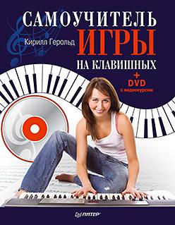Самоучитель игры на клавишных (+DVD с видеокурсом). Герольд