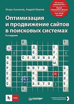 Оптимизация и продвижение сайтов в поисковых системах (+CD) 3-е изд. Ашманов