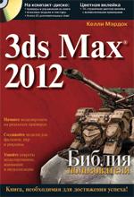 Книга Библия пользователя 3ds Max 2012. Келли Мэрдок