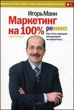 Книга Маркетинг на 100%. Ремикс. Как стать хорошим менеджером. 7-е изд. Манн