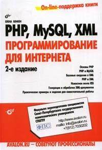 Книга PHP, MySQL, XML: программирование для Интернета. 2-е изд. Бенкен (+CD)