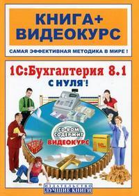 Книга 1С: Бухгалтерия 8.1 с нуля! Александрова +Видеокурс (+СD)