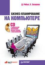 Книга Бизнес-планирование на компьютере (+CD с уникальной коллекцией бизнес-планов и программами).Р