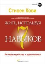 Книга Лучшие примеры разработки ПО. Спольски