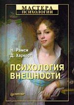 Книга Психология внешности.Рамси