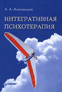 Книга Интегративная психотерапия. Александров
