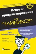 Книга Основы программирования для чайников. 3-е изд. Вонг