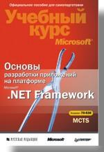 Книга Основы разработки приложений на платформе Microsoft .NET Framework. Учебный курс Microsoft экз