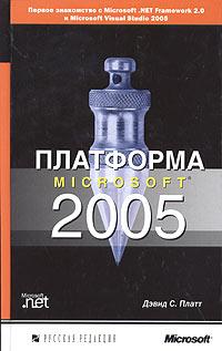 Купить Книга Платформа Microsoft 2005. Плат