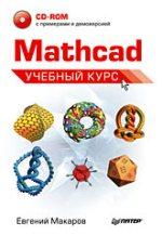 Книга SYMBIAN OS. Программирование мобильных телефонов на C++ и JAVA 2 ME. Горнаков +CD