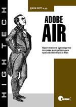 Книга Adobe AIR. Практическое руководство по среде для настольных приложений Flash и Flex. Лотт