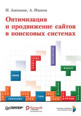 Книга Оптимизация и продвижение сайтов в поисковых системах.Ашманов (+CD)