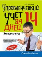 Книга Управленческий учет за 14 дней. Экспресс-курс. 2-е изд. Молчанов