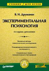 Книга Экспериментальная психология: Учебник для вузов. 2-е изд. Дружинин