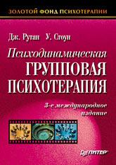 Книга Психодинамическая групповая психотерапия. Рутан