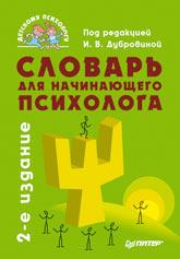 Книга Словарь для начинающего психолога. 2-е изд.. Дубровина
