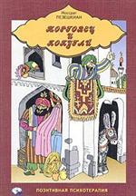 Книга Торговец и попугай. Восточные истории и психотерапия. Пезешкиан