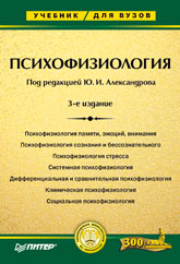 Книга Психофизиология: Учебник для вузов. 3-е изд. Александров