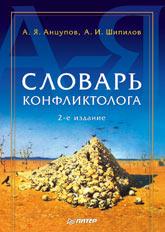 Книга Словарь конфликтолога. Анцупов