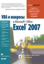Книга VBA и макросы в Microsoft Office Excel 2007. Джелен