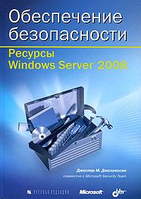 Книга Обеспечение безопасности. Ресурсы Windows Server 2008. Джохансон (+CD)