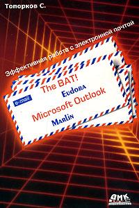 Книга The BAT!, Microsoft Outlook, Marlin, Eudora. Эффективная работа с электронной почтой. Топорков