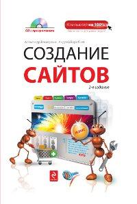 Книга Создание сайтов. 2-е изд. (+CD).  Венедюхин