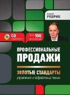 Книга Профессиональные продажи: