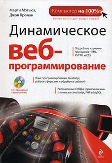 Книга Динамическое веб-программирование. (+CD) .Мэтьюз ,Кронан