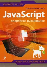 JavaScript. Подробное руководство .Макфарланд