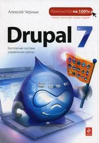 Книг Drupal 7. Черных