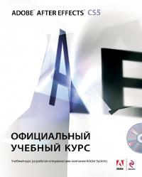 Adobe After Effects CS5: официальный учебный курс. (+DVD)