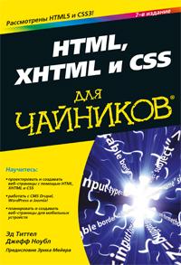 HTML, XHTML и CSS для чайников, 7-е издание. Эд Титтел, Джефф Ноубл