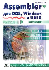 Assembler для DOS, Windows и Linux. 11- изд. Зубков