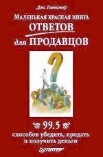 Книга Маленькая красная книга ответов для продавцов. 99,5 способов убедить, продать и получить деньг