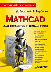Книга Mathcad для студентов и школьников. Популярный самоучитель. Гурский