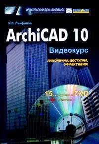 Книга ArchiCAD 10. Видеокурс. Панфилов