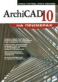 Книга ArchiCAD 10. На примерах. Кустова