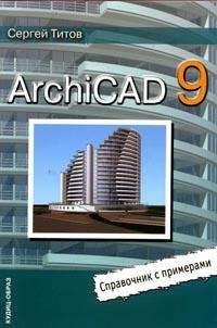 Книга ArchiCad 9. Справочник с примерами. 3-е изд. Титов
