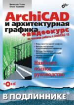 Книга ArhiCAD и архитектурная графика  в подлиннике. Тозик (+CD)