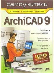 Книга Самоучитель ArchiCAD 9. Демченко