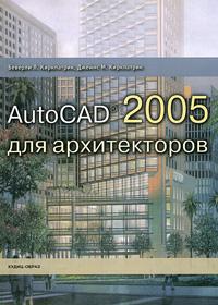 Книга AutoCAD 2005 для архитекторов. Киркпатрик Беверли Л.