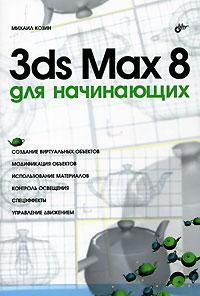 Книга 3ds Max 8 для начинающих. Козин